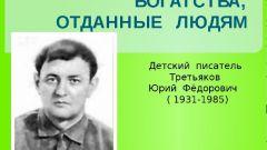 Юрий Третьяков: биография, творчество, карьера, личная жизнь