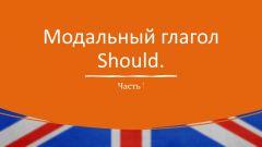 Учим английский язык: просто о модальном глаголе should