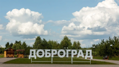 Доброград: город, где все для людей