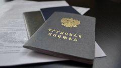 Какие документы необходимы для оформления сотрудника на работу