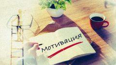 Как развить навык самомотивации