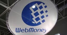 Как использовать WebMoney