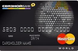 Быстрая mastercard