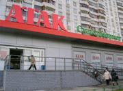Отличный супермаркет