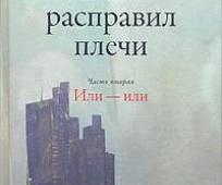 Книга для разума и души