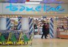 Хороший супермаркет