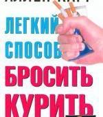 Прочь от никотина