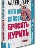 Легкий способ бросить курить –  для тех, кто хочет побороть вредную привычку