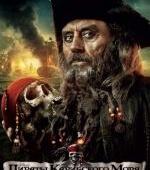 Пираты карибского моря 4-великолепное продолжение приключений джека воробья