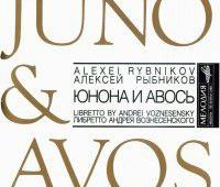 Юнона и авось - самая потрясающая рок-опера!