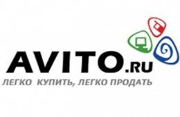 Как продать товар на www.avito.ru