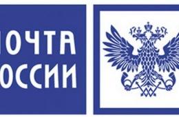 Стоит ли доверять почте россии?