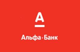 Альфабанк - всегда и везде со своими клиентами.