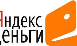 Яндекс деньги  - виртуальный кошелек.