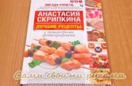 С такими рецептами приготовить сможет каждый)