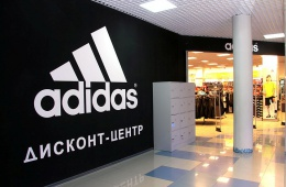 Лучшие цены на adidas только в дисконт-центрах