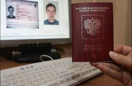 Так намного удобнее, чем в паспортно-визовых службах