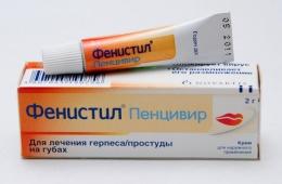 Эффективный препарат от герпеса
