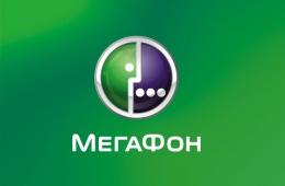 Выгодный тариф Мегафон