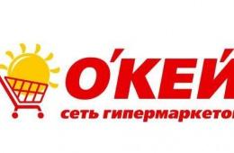"""Сеть магазинов """"О'Кей"""""""