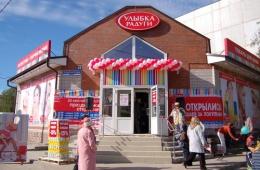 Универсальный магазин косметики и бытовой химии «Улыбка радуги»