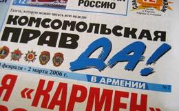 Любимая газета с детства