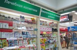Аптека для всей семьи