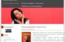 Полезный сайт для любителей аудиокниг