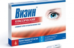 Одноразовые упаковки капель для глаз«Визин»