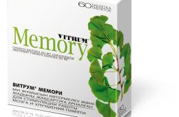 Витрум «Мемори» - витамины которые помогают мне работать эффективно