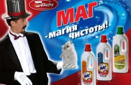 Жидкие моющие средства МАГ