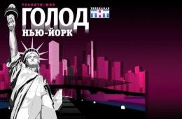 Интересное ток-шоу на ТНТ