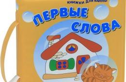 Детская книжка для ванны
