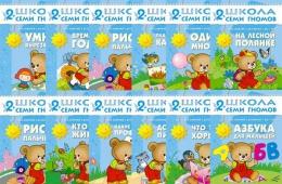 Обучающие книги для детей