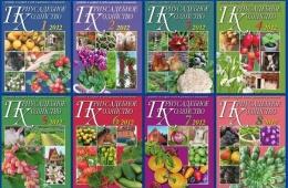 Полезнейший журнал для садоводов и огородников