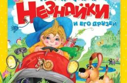 Детская книга про Незнайку