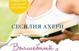 Волшебный роман Сесилии Ахерн