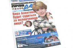 «Комсомольская правда»  - газета для всех возрастов
