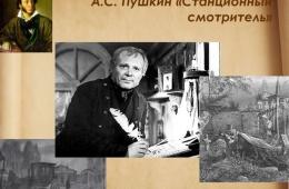 «Станционный смотритель» - одно из самых изученных произведений А.С. Пушкина