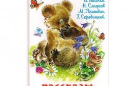 Виталий Бианки - писатель, который учит добру