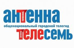 «Антенна-Телесемь» еженедельный развлекательный журнал с телепрограммой