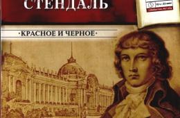 «Красное и черное» Стендаля - один из лучших романов 19 века