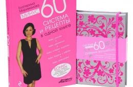 Книга Екатерины помогла мне похудеть на 25 кг