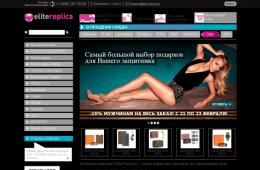 Elite-replica.ru - интернет-магазин для всех, кто не хочет переплачивать