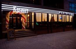 Один из самых спокойных ресторанов Москвы