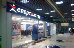 """Актуальные спортивные магазины """"Спортмастер"""""""