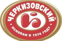 «Черкизовский мясоперерабатывающий завод» – производитель вкусной и качественной продукции