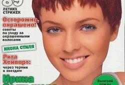 Журнал, в котором можно выбрать интересные стижки