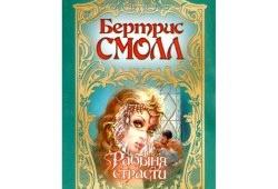 Увлекательная книга о приключениях юной девушки в восточном гареме