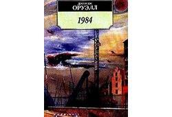 Книга о тоталитарном государстве